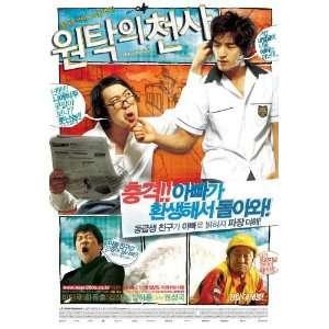 woo Lee)(Dong hoon Ha)(Ha ryong Lim)(Sang Jung Kim)(Kil Kang Ahn)(Si a