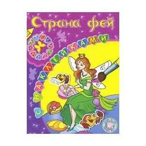 / Raskraski s nakleykami/Strana fey (9785928715519) unknown Books