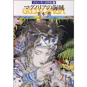 of Magnolia [Japanese Edition] (9784150303389): Kaoru Kurimoto: Books