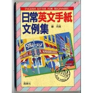 for Beginners [Japanese Edition] (9784791602483): Fuji Tsukimi: Books