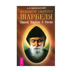 The Phenomenon of Saint Charbel in Russia Sharbelya.svyatoy. / Fenomen