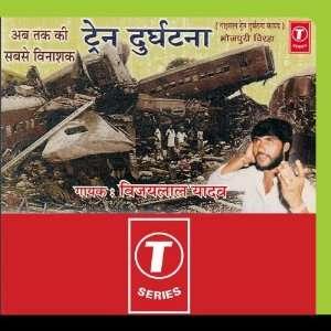 Ab Tak Ki Sabse Vinashak Train Durghatna: Vijay Lal Yadav