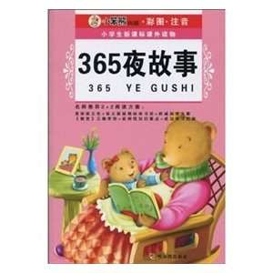 small Benxiong Color Collection New Standard Chart phonetic reading