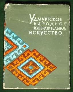 BOOK Udmurt Folk Art ethnic costume textile Finno Ugric
