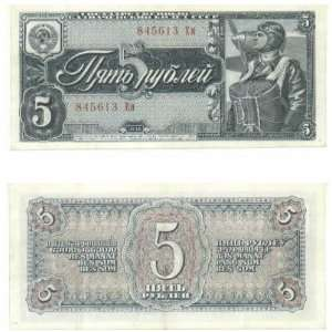 Russia 1938 5 Rubles, Pick 215 Everything Else