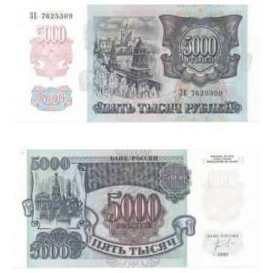 Russia 1992 5000 Rubles, Pick 252a Everything Else