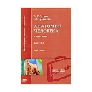 posobie dlya VUZov(izd 2) (9785769549960): Mikhail Sapin: Books