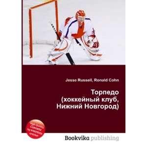 Torpedo (hokkejnyj klub, Nizhnij Novgorod) (in Russian