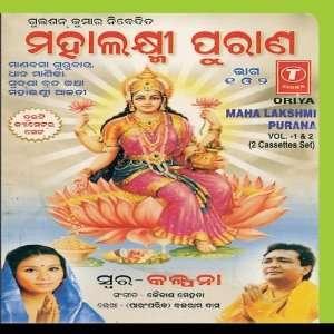 Mahalaxmi Purana (Vol. 1): Kailash Mehta: Music