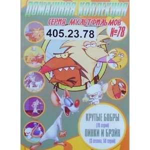 Krutye bobry * Pinki I brejn * Russian Children PAL DVD * mulfilmy * d