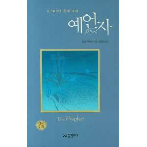 Prophet (English korean Edition) (9788987480831): Kahlil Gibran: Books