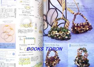 Beads Motif Special Feature/Japanese beads Book/440