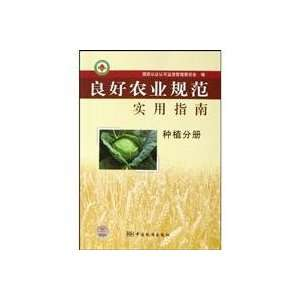 grow volumes   Good Agricultural Practice Practical Guide