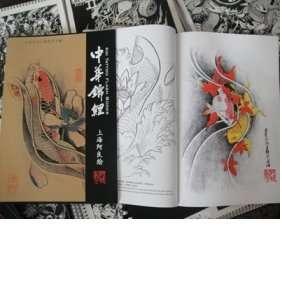 Koi Tattoo Flash Books