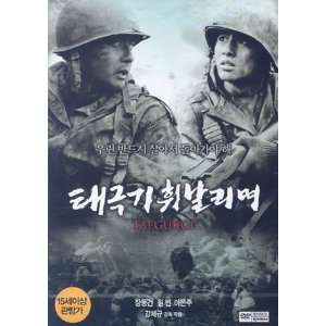 Korea Movie Taegukgi The Brotherhood of War (DVD) (2 Disc