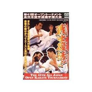 41st All Japan Open Karate Tournament DVD