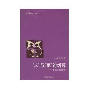 People and Ghost Anylaiss of Lu Xuns Novels (Chinese
