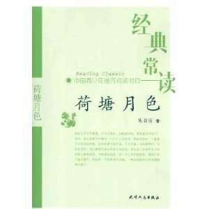 Lotus Pond(Chinese Edition)