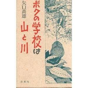 Boku No Gakko Wa Yama to Kawa Takao Yaguchi Books