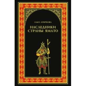 Nasledniki strany YAmato (in Russian language) O