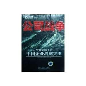 BEI JING REN DA FANG LVE QI YE GUAN LI ZI XUN YOU XIAN GONG SI Books