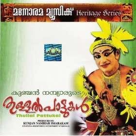Parayan Thullal (Pulundhee Moksham): Kalamandalam